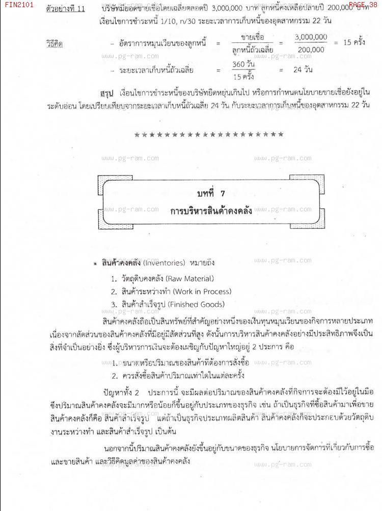 FIN2101 การเงินธุรกิจ หน้าที่ 38