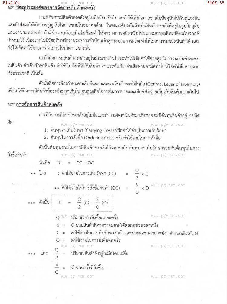 FIN2101 การเงินธุรกิจ หน้าที่ 39