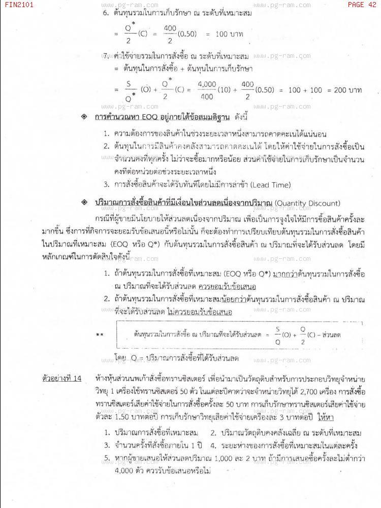 FIN2101 การเงินธุรกิจ หน้าที่ 42