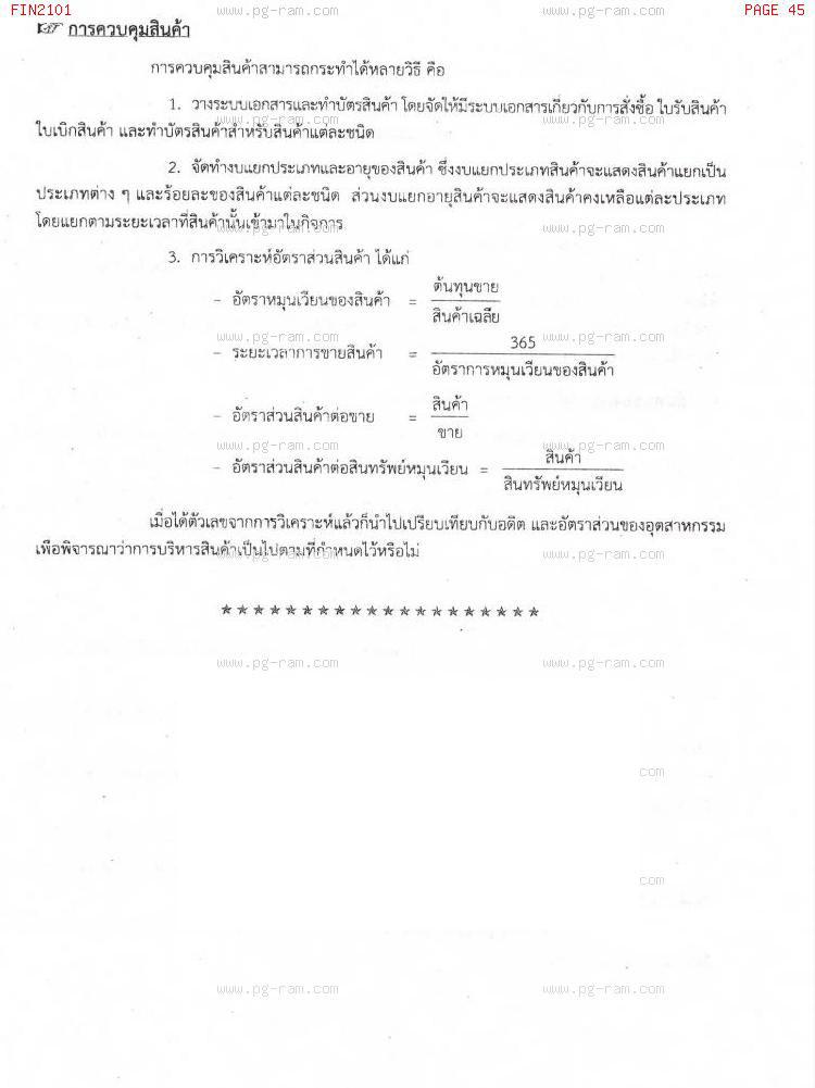 FIN2101 การเงินธุรกิจ หน้าที่ 45