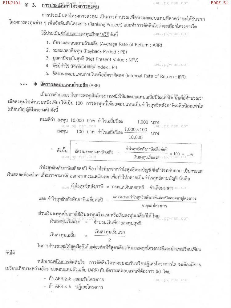 FIN2101 การเงินธุรกิจ หน้าที่ 51