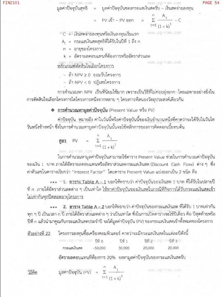 FIN2101 การเงินธุรกิจ หน้าที่ 54