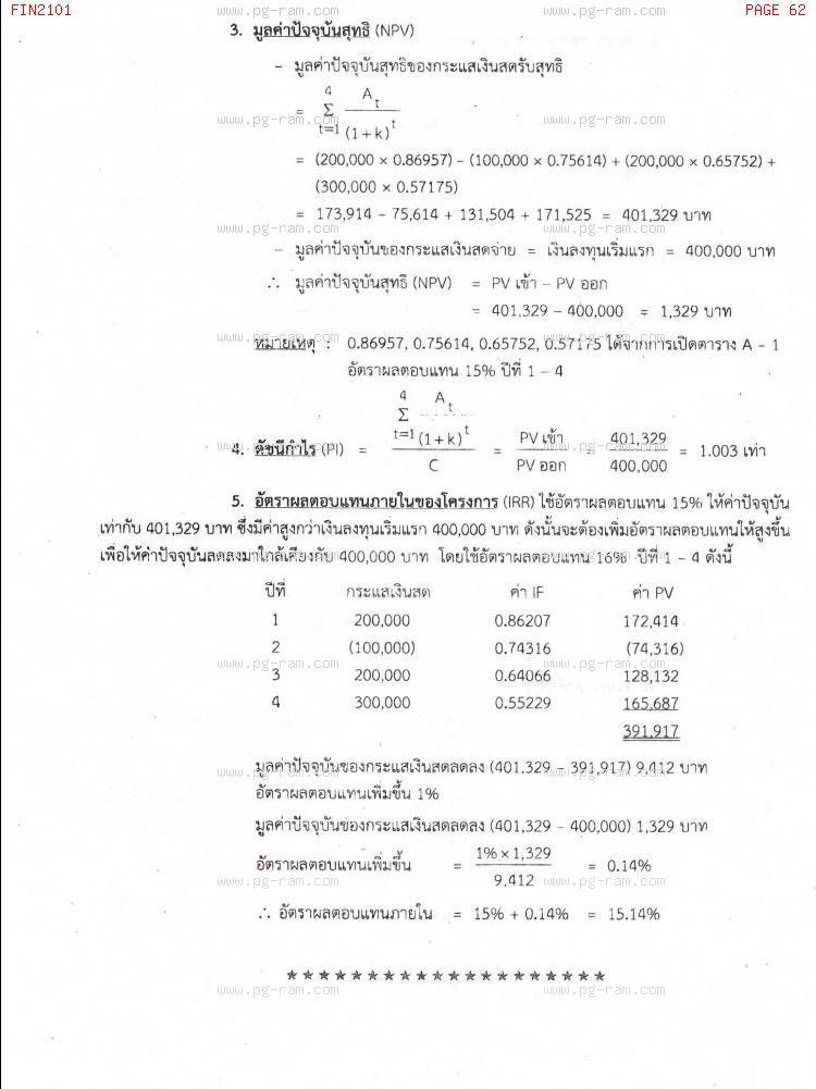 FIN2101 การเงินธุรกิจ หน้าที่ 62