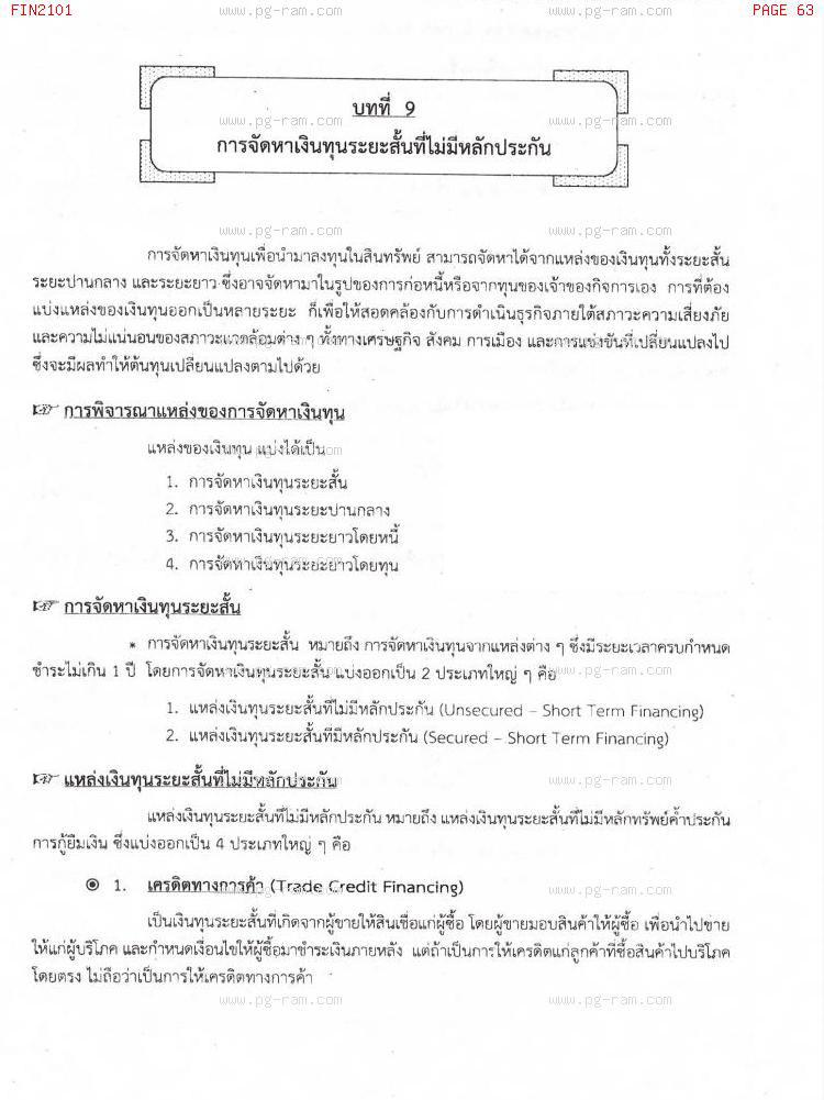 FIN2101 การเงินธุรกิจ หน้าที่ 63