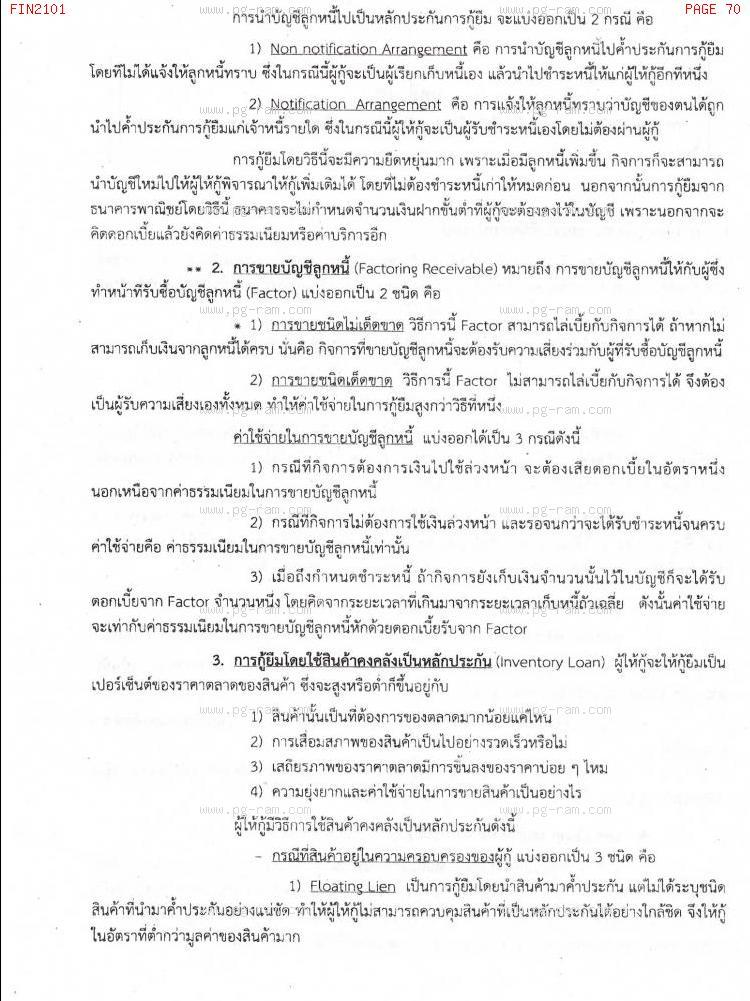 FIN2101 การเงินธุรกิจ หน้าที่ 70