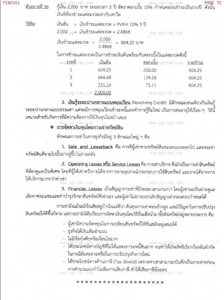 FIN2101 การเงินธุรกิจ หน้าที่ 72