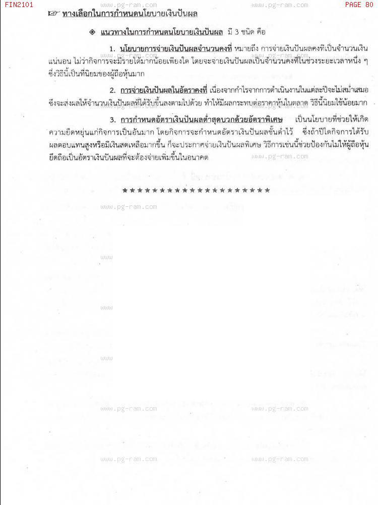 FIN2101 การเงินธุรกิจ หน้าที่ 80