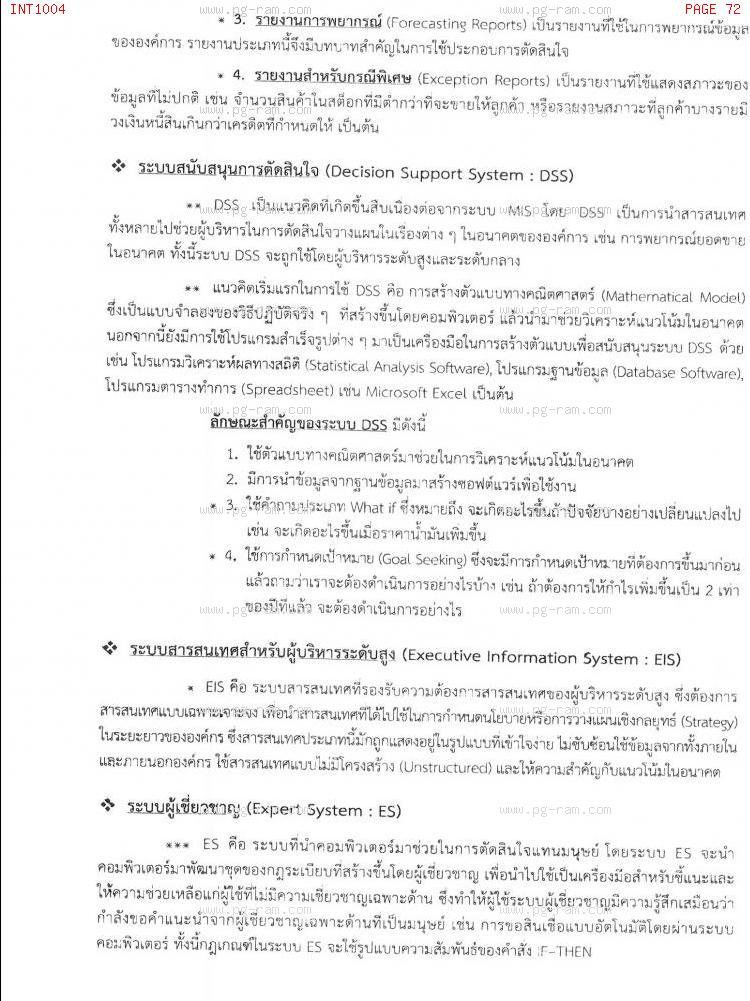 INT1004 ระบบคอมพิวเตอร์เบื้องต้นสำหรับธุรกิจ หน้าที่ 72