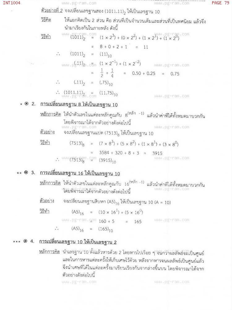 INT1004 ระบบคอมพิวเตอร์เบื้องต้นสำหรับธุรกิจ หน้าที่ 79