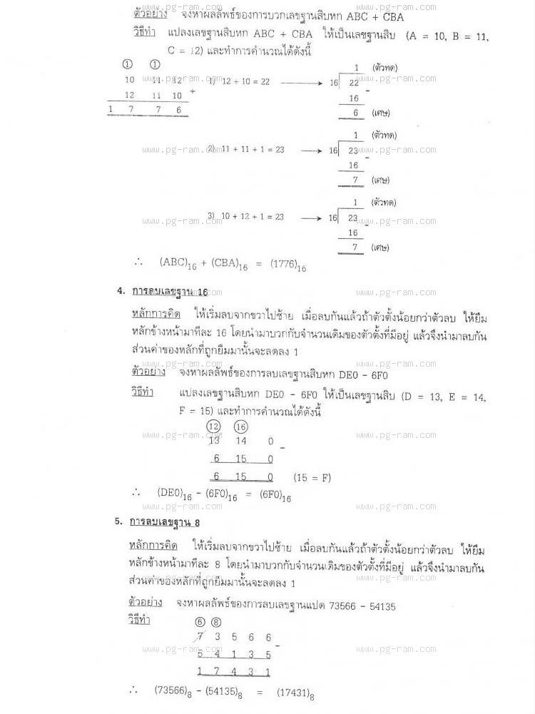 INT1005 ระบบคอมพิวเตอร์เบื้องต้น หน้าที่ 27