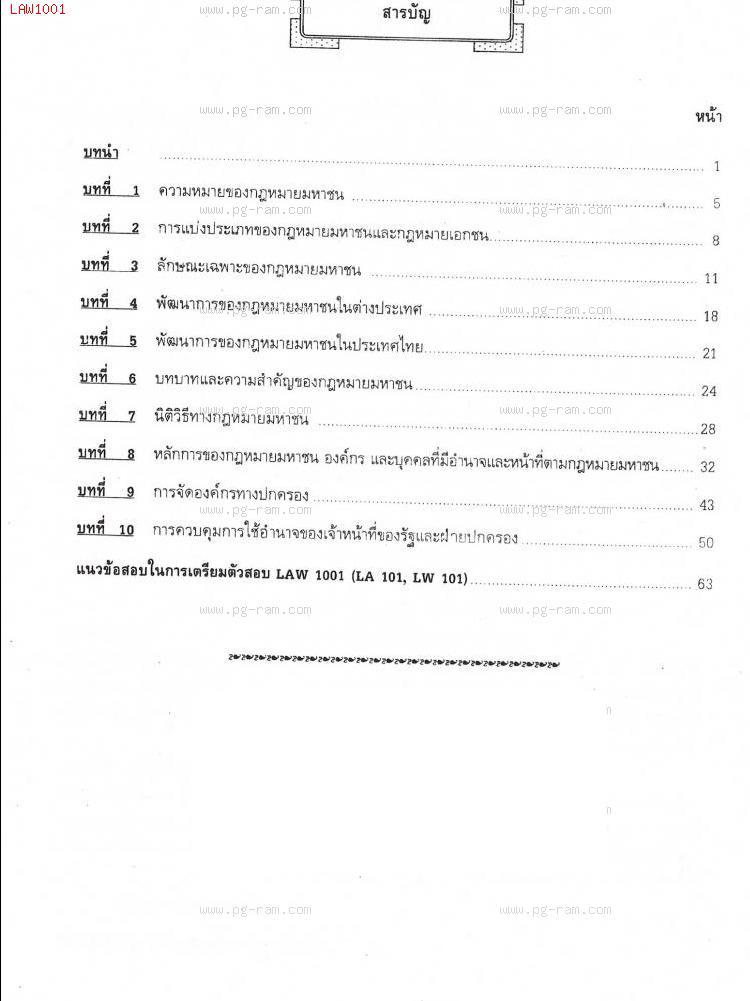 LAW1001 หลักกฏหมายมหาชน สารบัญ