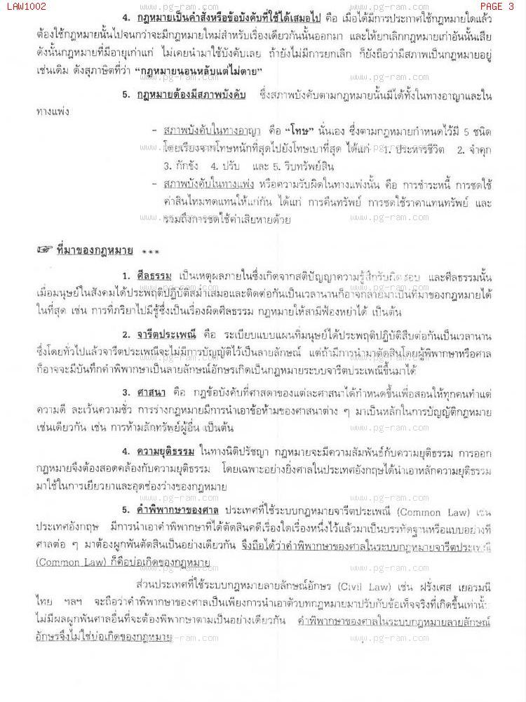 LAW1002 หลักกฏหมายเอกชน หน้าที่ 3