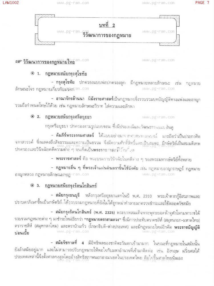 LAW1002 หลักกฏหมายเอกชน หน้าที่ 7