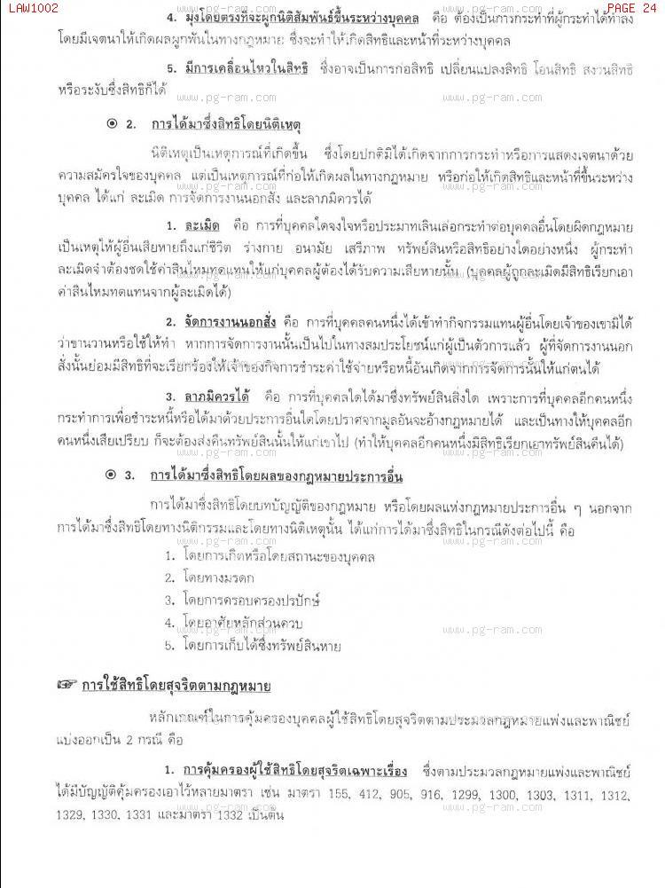 LAW1002 หลักกฏหมายเอกชน หน้าที่ 24