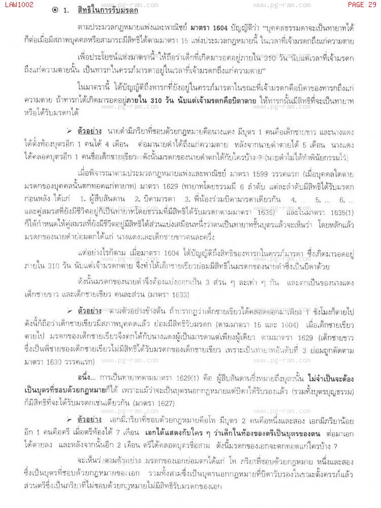 LAW1002 หลักกฏหมายเอกชน หน้าที่ 29