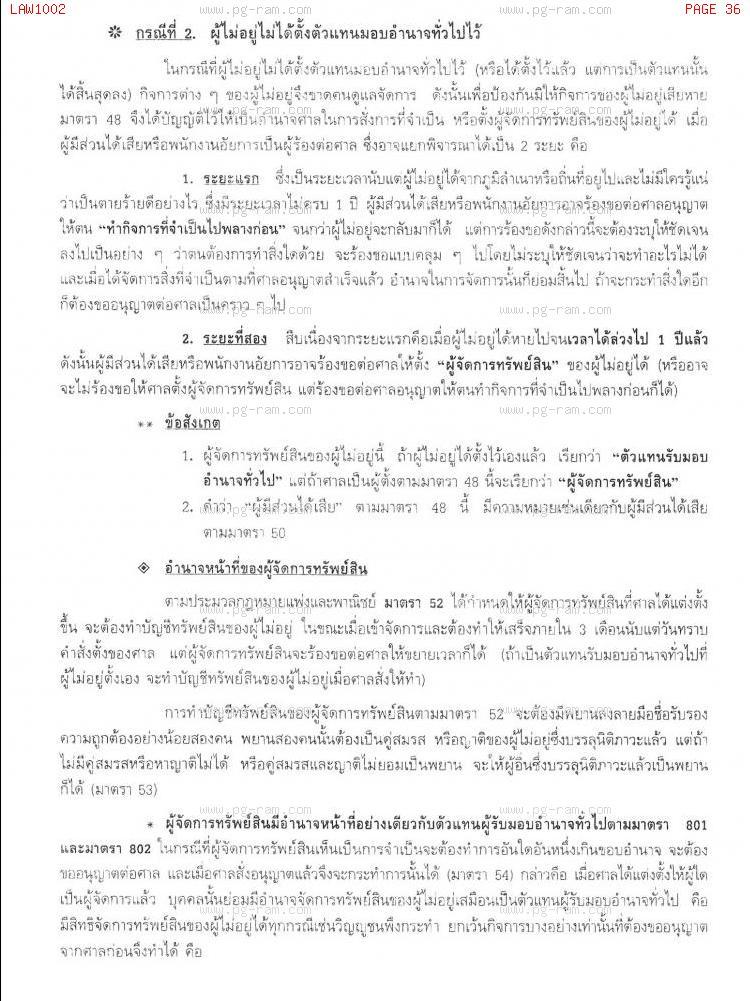 LAW1002 หลักกฏหมายเอกชน หน้าที่ 36
