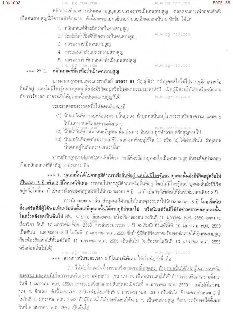 LAW1002 หลักกฏหมายเอกชน หน้าที่ 38