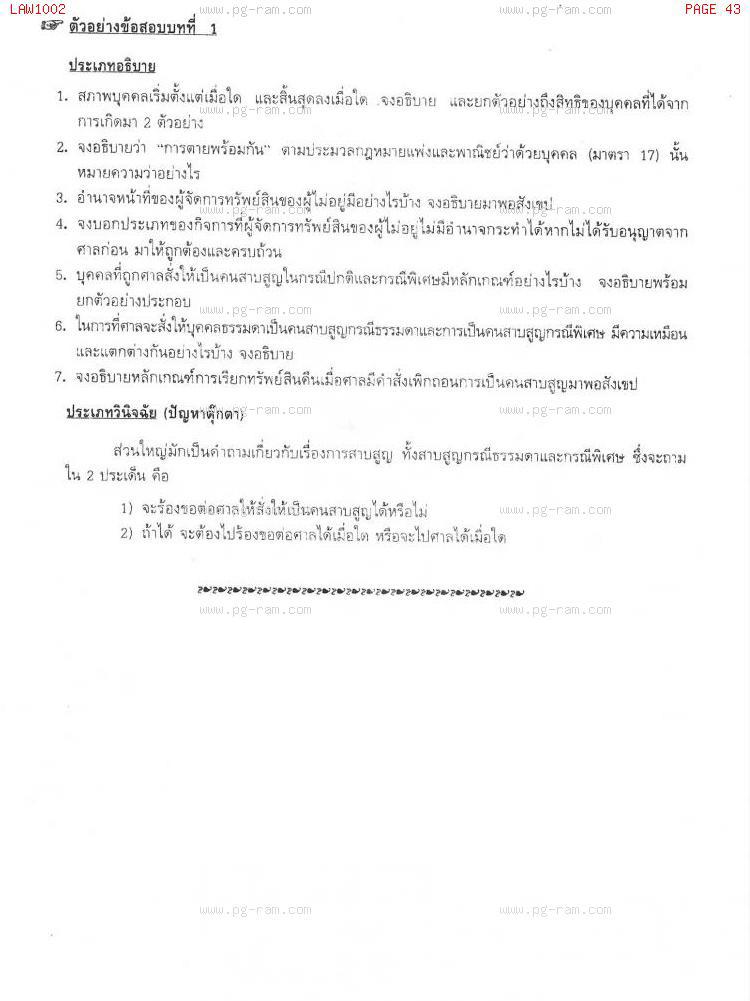 LAW1002 หลักกฏหมายเอกชน หน้าที่ 43