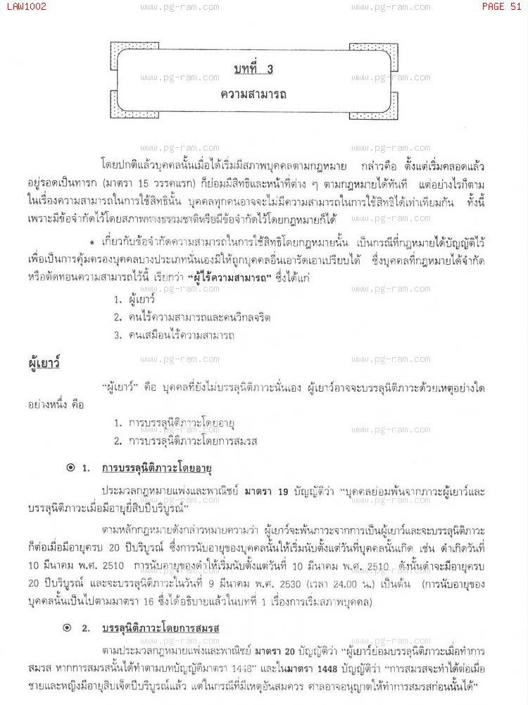 LAW1002 หลักกฏหมายเอกชน หน้าที่ 51