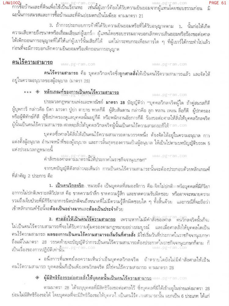LAW1002 หลักกฏหมายเอกชน หน้าที่ 61