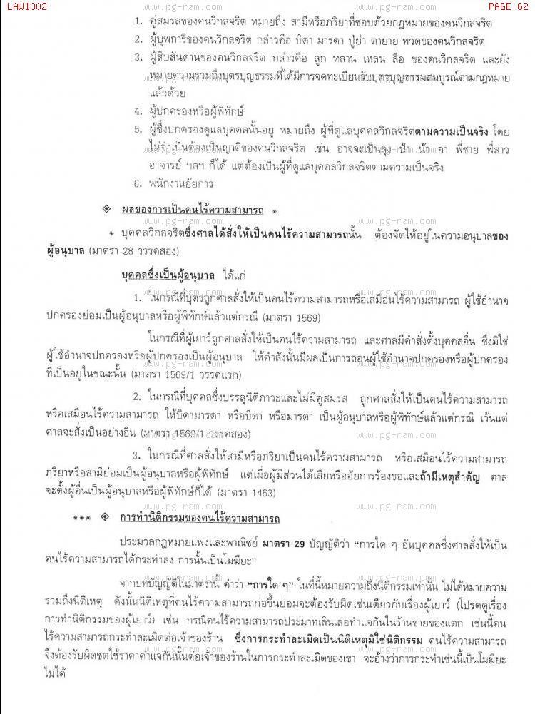 LAW1002 หลักกฏหมายเอกชน หน้าที่ 62
