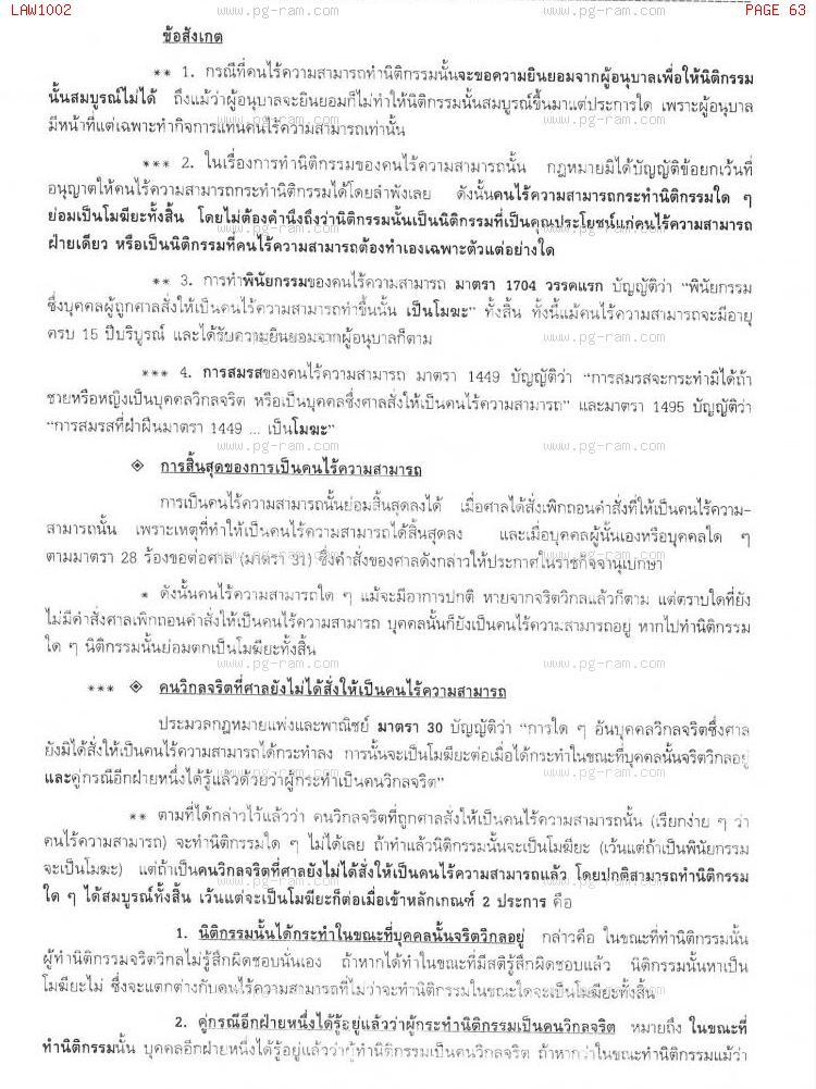 LAW1002 หลักกฏหมายเอกชน หน้าที่ 63