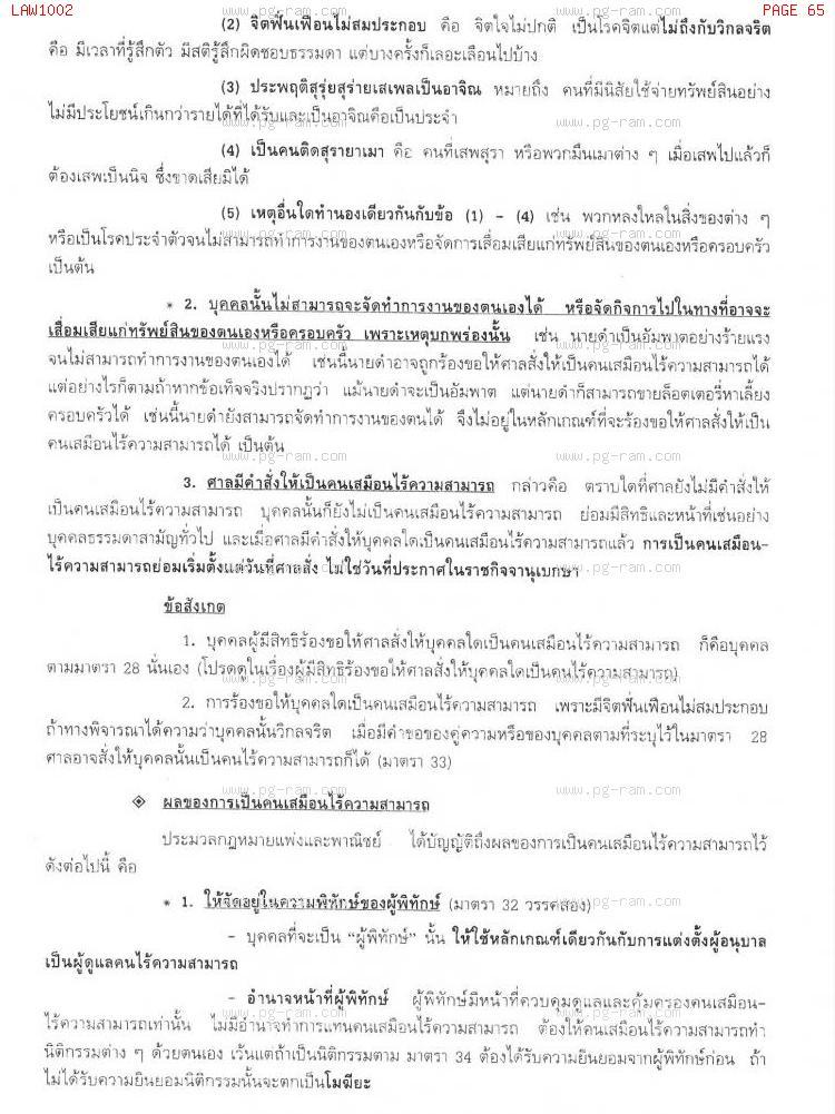 LAW1002 หลักกฏหมายเอกชน หน้าที่ 65
