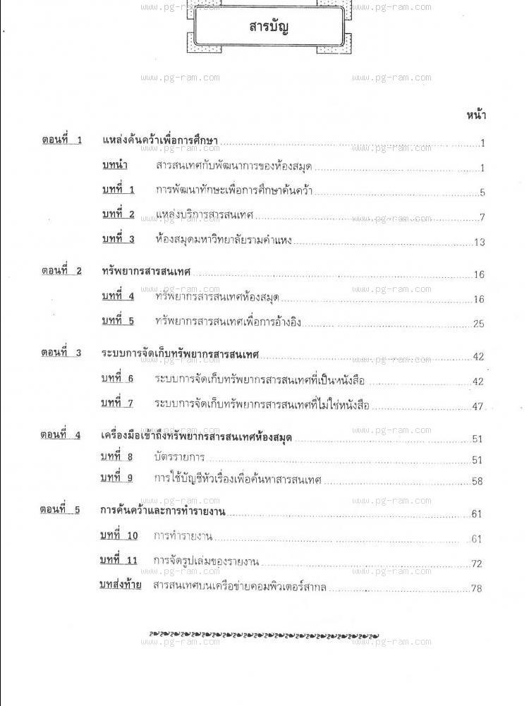 LIS1003 การห้องสมุด สารบัญ