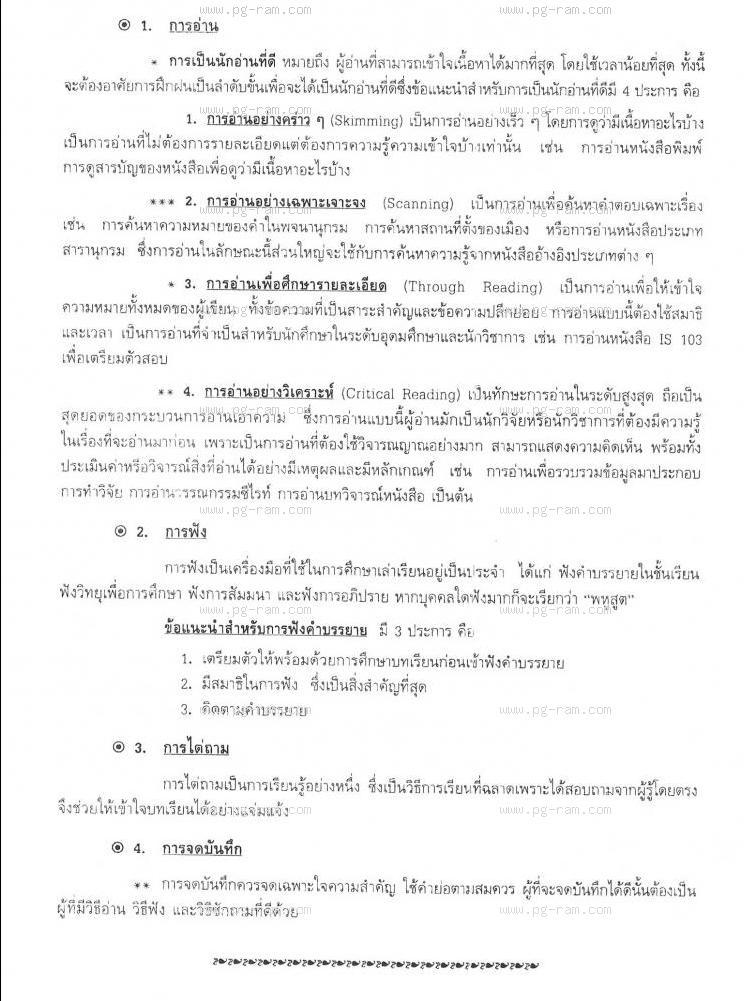 LIS1003 การห้องสมุด หน้าที่ 6