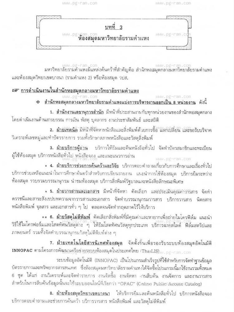 LIS1003 การห้องสมุด หน้าที่ 13
