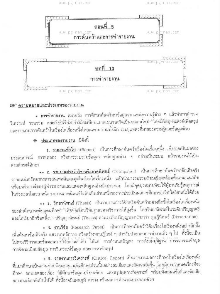 LIS1003 การห้องสมุด หน้าที่ 61