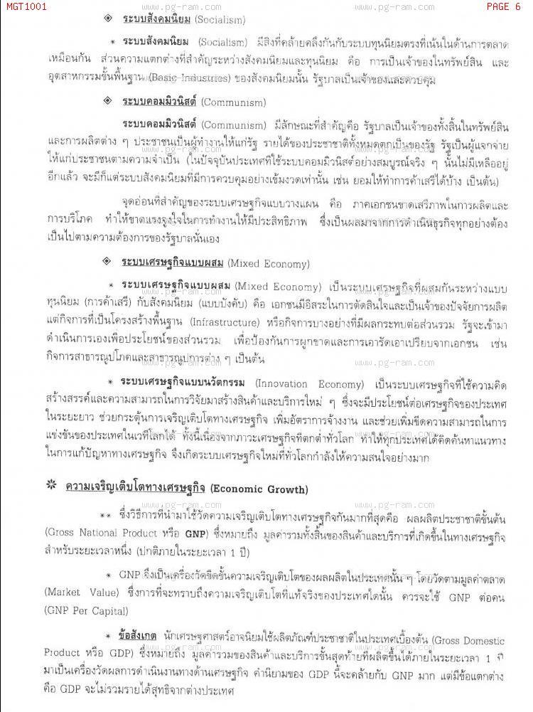 MGT1001 ความรู้เบื้องต้นเกี่ยวกับธุรกิจ หน้าที่ 6