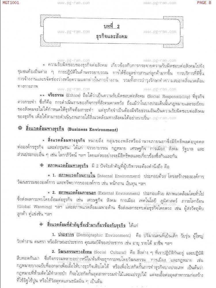 MGT1001 ความรู้เบื้องต้นเกี่ยวกับธุรกิจ หน้าที่ 8