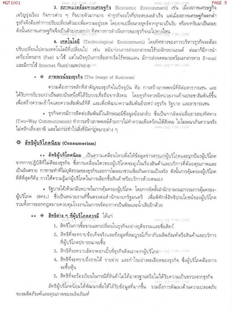 MGT1001 ความรู้เบื้องต้นเกี่ยวกับธุรกิจ หน้าที่ 9