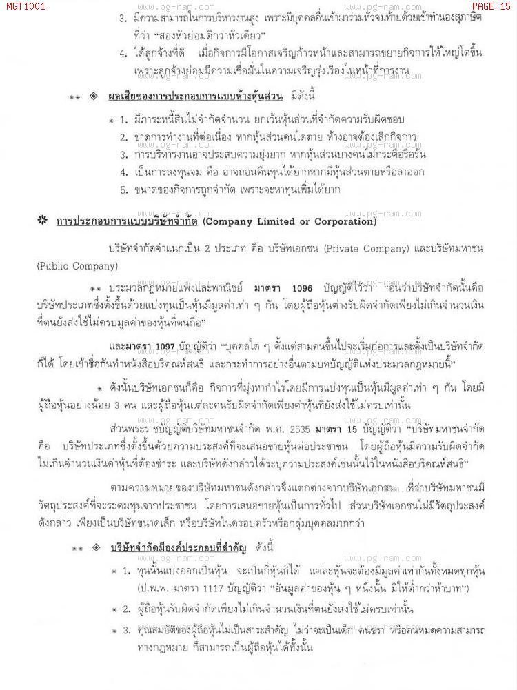 MGT1001 ความรู้เบื้องต้นเกี่ยวกับธุรกิจ หน้าที่ 15