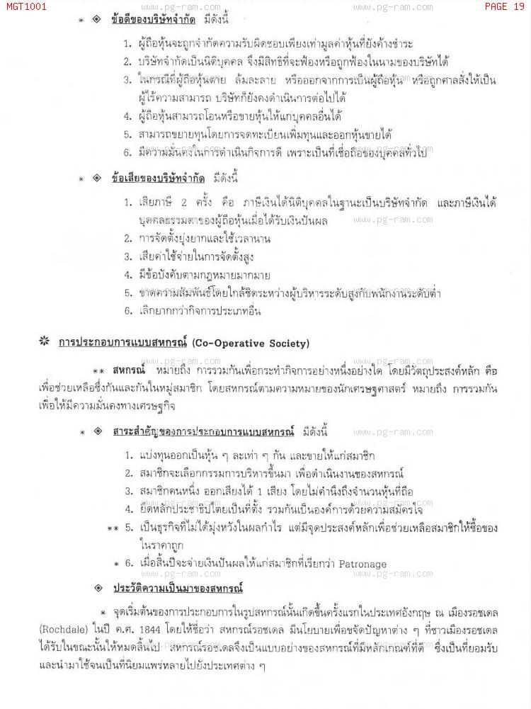 MGT1001 ความรู้เบื้องต้นเกี่ยวกับธุรกิจ หน้าที่ 19