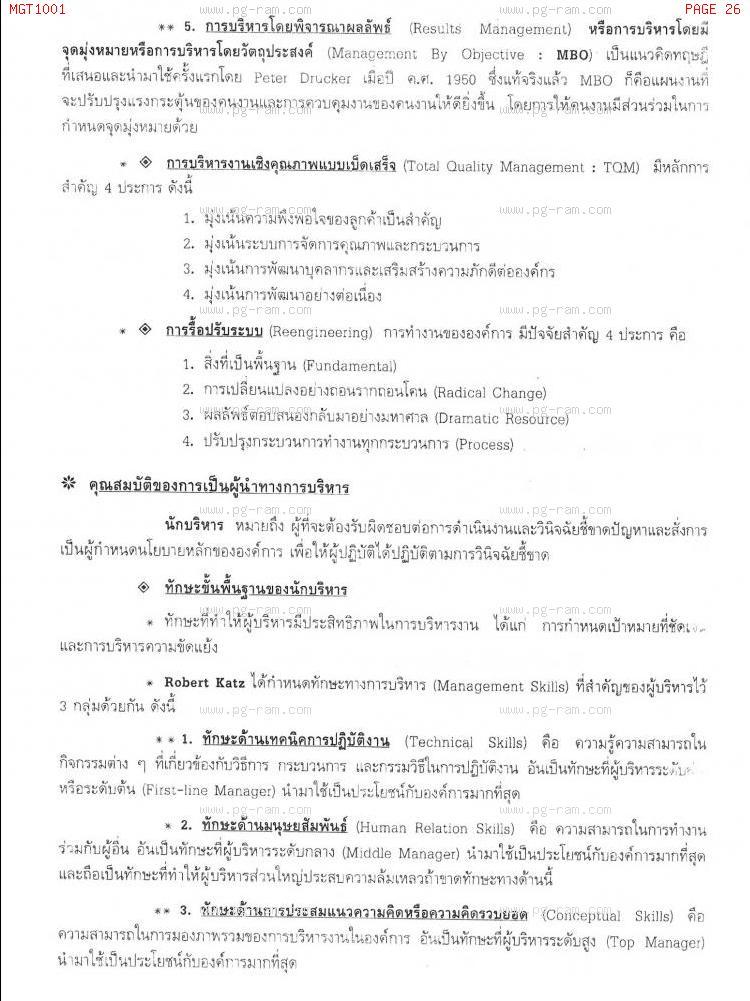 MGT1001 ความรู้เบื้องต้นเกี่ยวกับธุรกิจ หน้าที่ 26
