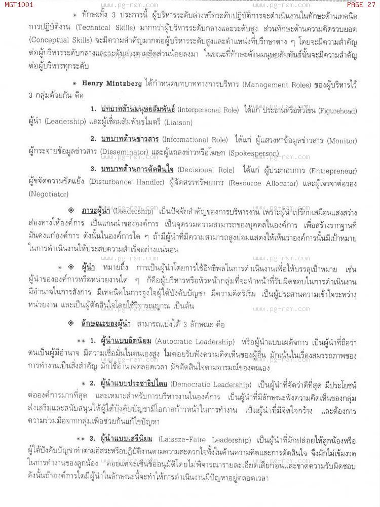 MGT1001 ความรู้เบื้องต้นเกี่ยวกับธุรกิจ หน้าที่ 27
