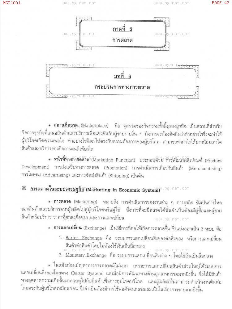 MGT1001 ความรู้เบื้องต้นเกี่ยวกับธุรกิจ หน้าที่ 42