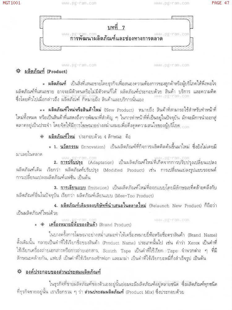 MGT1001 ความรู้เบื้องต้นเกี่ยวกับธุรกิจ หน้าที่ 47
