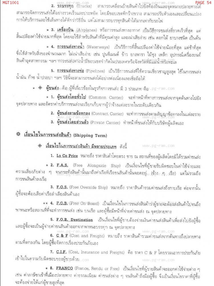 MGT1001 ความรู้เบื้องต้นเกี่ยวกับธุรกิจ หน้าที่ 54