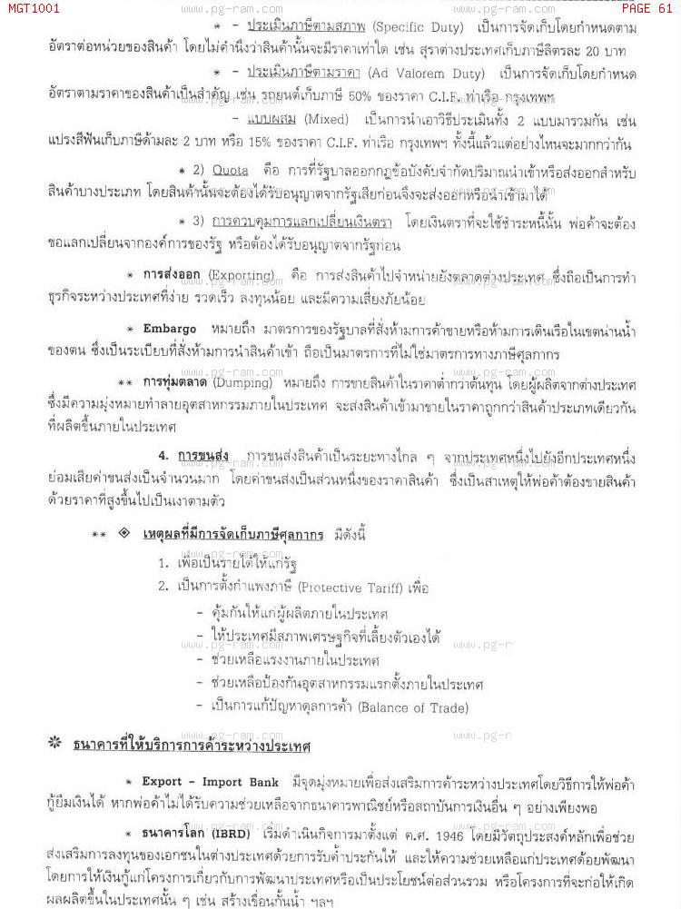 MGT1001 ความรู้เบื้องต้นเกี่ยวกับธุรกิจ หน้าที่ 61