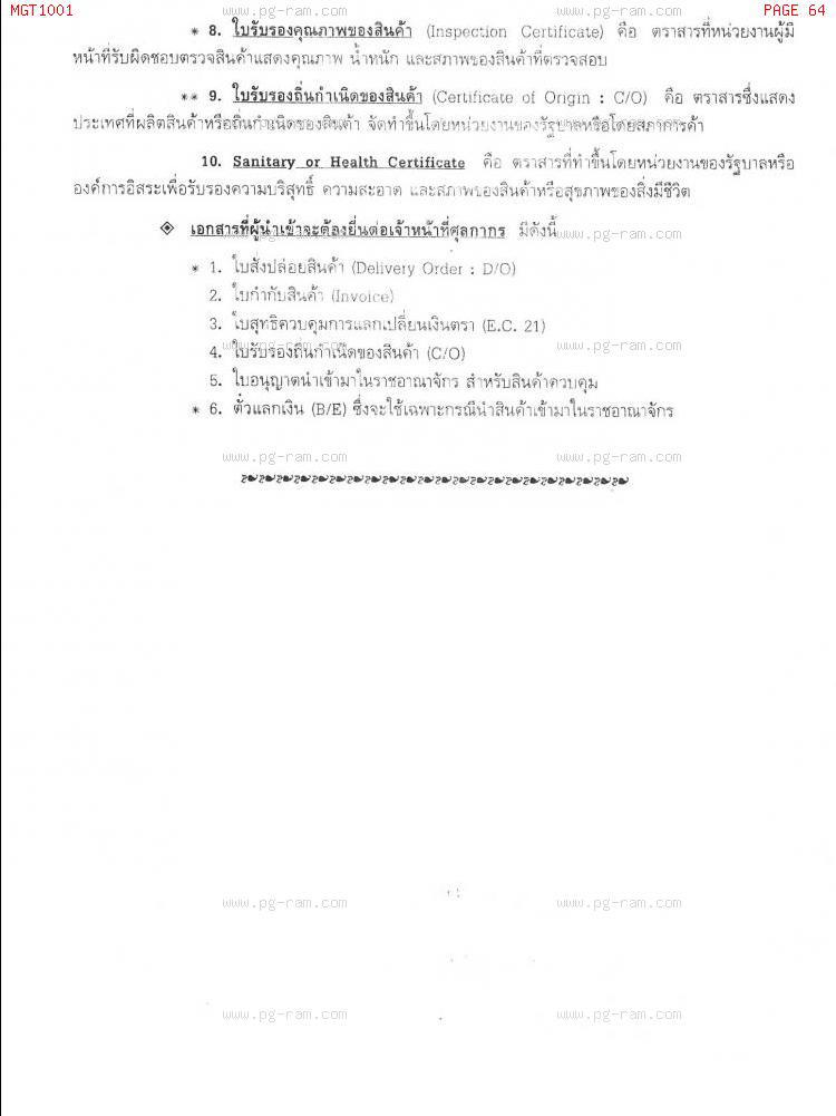 MGT1001 ความรู้เบื้องต้นเกี่ยวกับธุรกิจ หน้าที่ 64