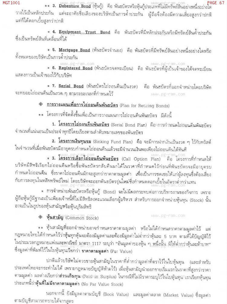 MGT1001 ความรู้เบื้องต้นเกี่ยวกับธุรกิจ หน้าที่ 67