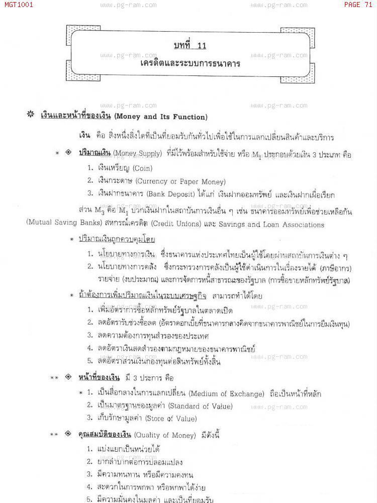 MGT1001 ความรู้เบื้องต้นเกี่ยวกับธุรกิจ หน้าที่ 71