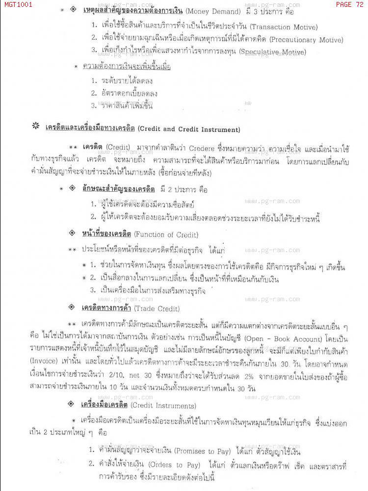 MGT1001 ความรู้เบื้องต้นเกี่ยวกับธุรกิจ หน้าที่ 72