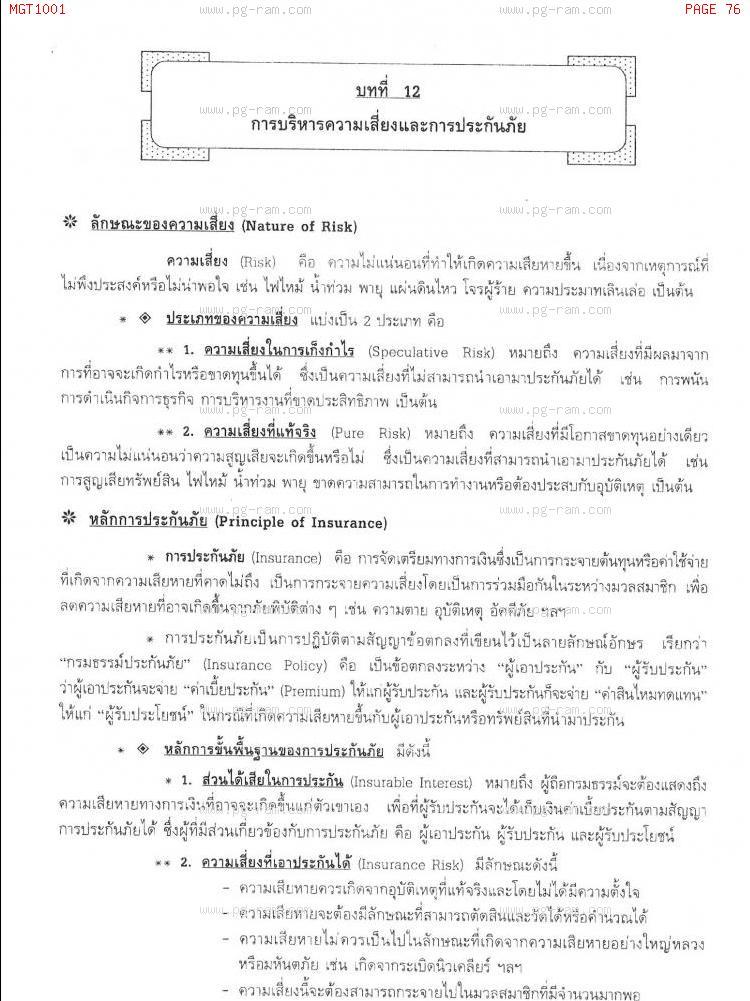 MGT1001 ความรู้เบื้องต้นเกี่ยวกับธุรกิจ หน้าที่ 76