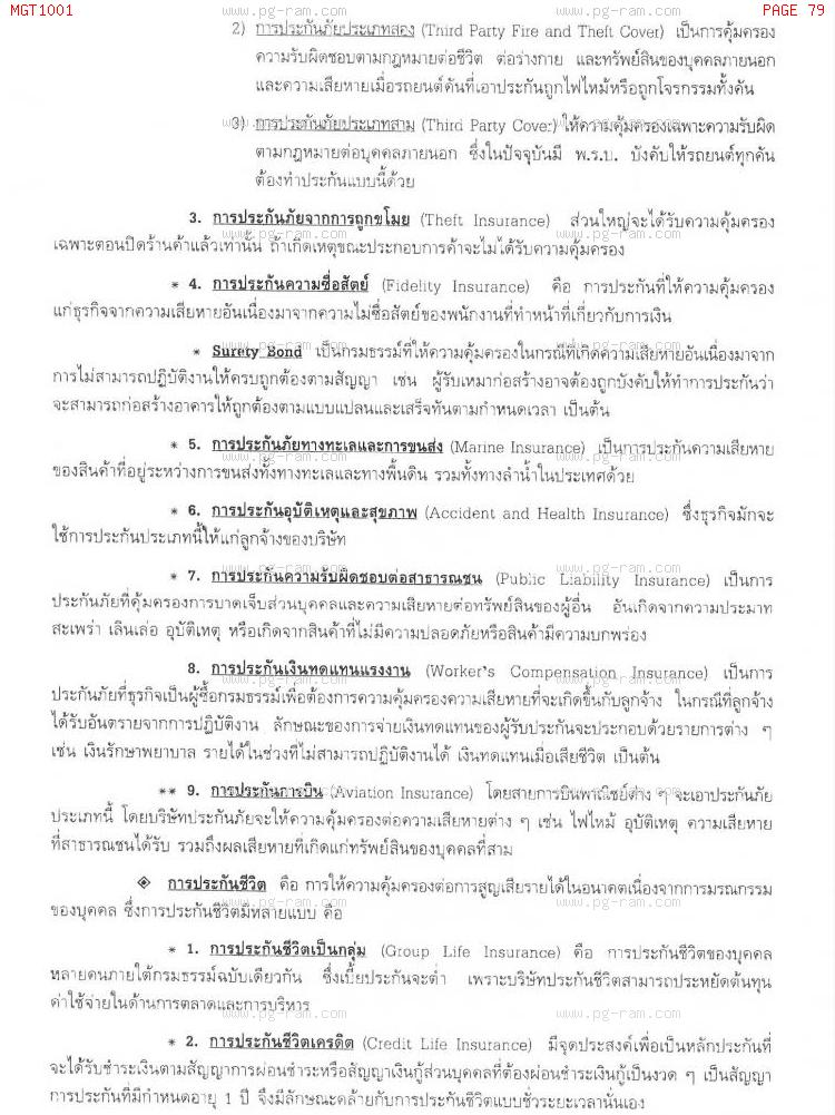 MGT1001 ความรู้เบื้องต้นเกี่ยวกับธุรกิจ หน้าที่ 79