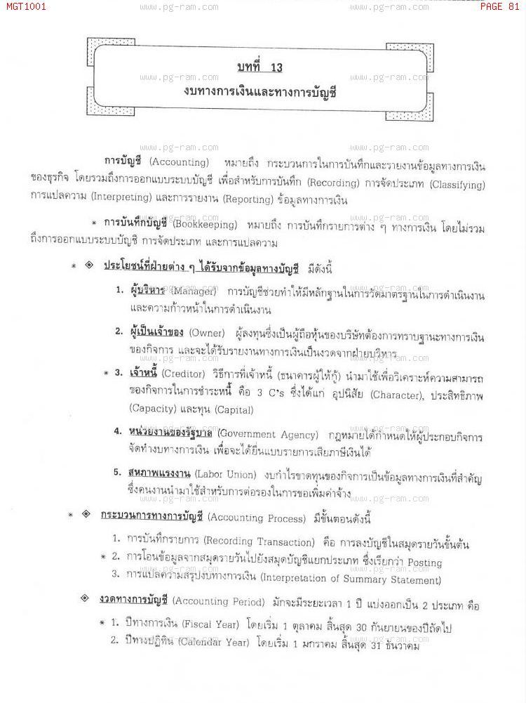 MGT1001 ความรู้เบื้องต้นเกี่ยวกับธุรกิจ หน้าที่ 81