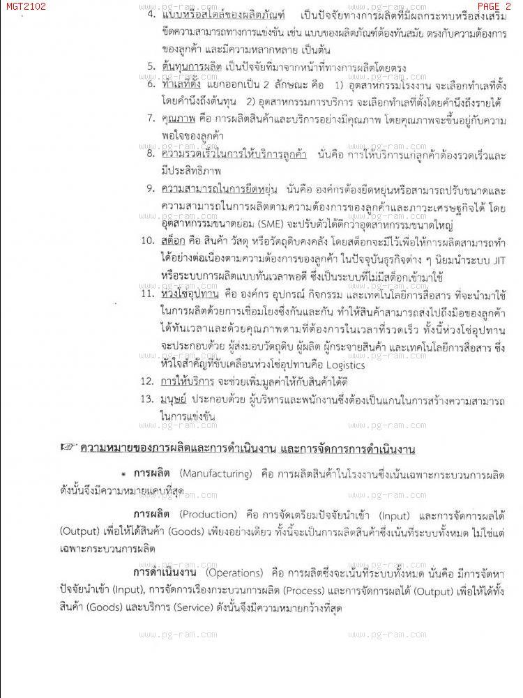 MGT2102 หลักการจัดการดำเนินงานและโซ่อุปทาน หน้าที่ 2